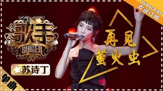 苏诗丁《再见萤火虫》 - 《歌手2018》第2期 单曲純享版 The Singer 【歌手官方頻道】