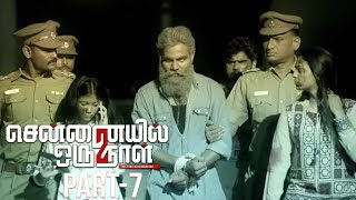 Chennaiyil Oru Naal 2 Tamil Latest Movie Part 7 - R. Sarathkumar, Ajay Napoleon, Suhashini | JPR
