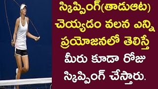 Best Amazing Health Benefits Of Skipping Exercises I Telugu Bharathi I