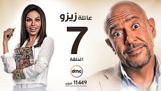 مسلسل عائلة زيزو - الحلقة السابعة 7 - بطولة أشرف عبد الباقى - Zizo