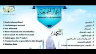 سورة الكهف ( مكررة 7 مرات ) القارئ أحمد المصباحي