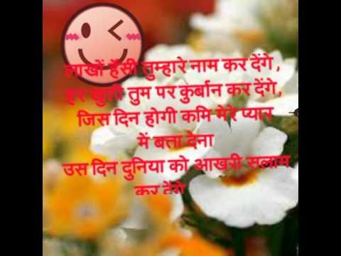 Hindi heart touching love shayari (whatsapp video)