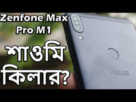 Asus Zenfone Max Pro M1 Full Review Unboxing Hands on | Real Xiaomi Killer?? (Bangla)