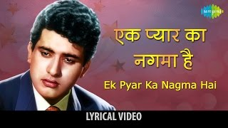 Ek Pyar Ka Naghma Hai | Shor | Manoj Kumar | Jaya Bhaduri | Hd Lyrical Video