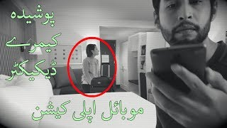 Hidden Camera Detector app For iphone and android Free Download