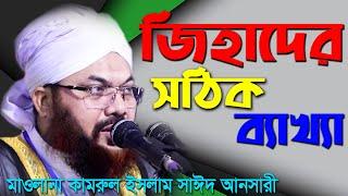 Islamic Bangla Waz Mahfil 2017 By Maulana Kamrul Islam Said Ansari Eadgor, Ramu.