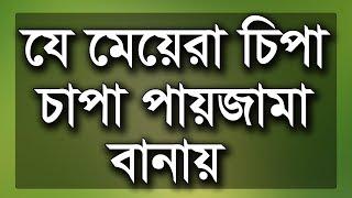 অসাধারন একটি ইসলামিক গজল | যেই মেয়েরা চিপা চাপা পায়জামা বানায় | bangla gojol all বাংলা গজল
