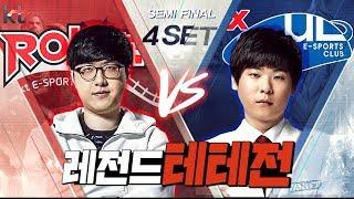 레전드보장! ★MPL 4강 4경기★ 'KT Rolster' 박성균(Mind) VS 'STX Soul' 김성현(Last)★ MOO Starcraft PROLEAGUE 무 프로리그
