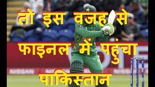 तो इस वजह से फाइनल में पहुंचा पाकिस्तान| ICC Champions Trophy