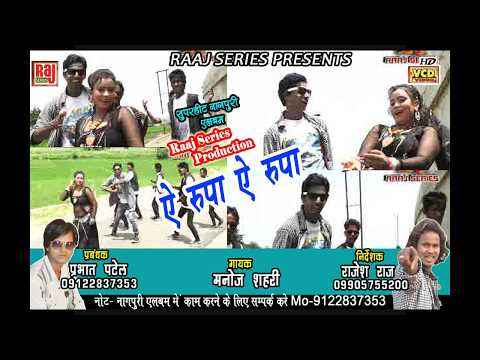 Xxx Mp4 ऐ रुपा A Rupa Superhit Nagpuri Video Song SINGER Manoj Shahri Raaj Series Presents 3gp Sex