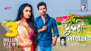 Chand Sundori | চাঁদ সুন্দরী | Naeem | Bangla New Song 2018 | Official Video