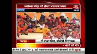 Bjp Hyderabad Mla Raja Singh Give Controversial Statement On Ram Mandir