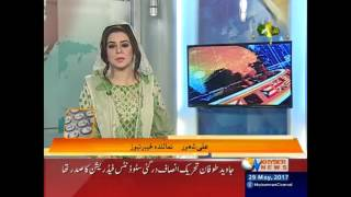 Khyber News Headlines 12:00 PM - 29 May 2017