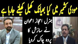 exclusive interview of major general ijaz awan with Abid Andleeb