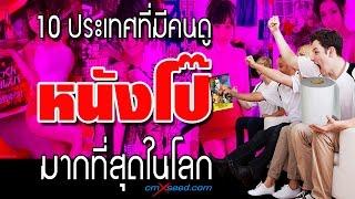 10อันดับประเทศที่ดูหนังโป๊มากที่สุดในโลก มีประเทศไทยด้วย!!! [18+]
