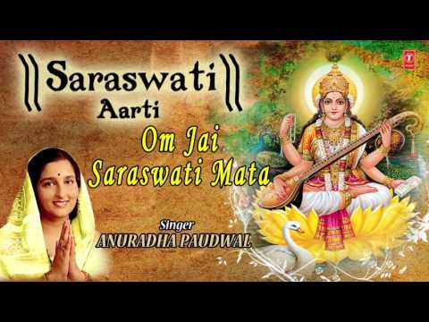 Xxx Mp4 Saraswati Aarti Om Jai Saraswati Mata By ANURADHA PAUDWAL I Full Audio Song I 3gp Sex