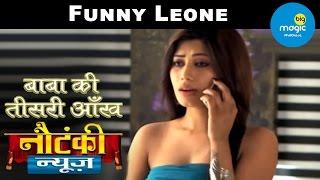 Nautanki News | Baba Ki Teesri Aankh | Funny Leone