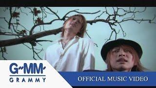 เรื่องเล็กของเธอ - กอล์ฟ & ไมค์【OFFICIAL MV】