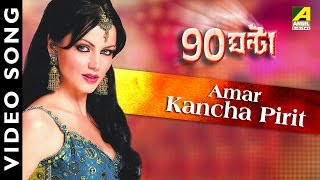 Amar Kacha Pirit | 90 Ghanta | Bengali Movie Song | Yana Gupta | Miss Jojo