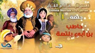 قصص الآيات في القرآن | الحلقة 1 | حاطب بن أبي بلتعة - ج 1 | Verses Stories from Qur'an