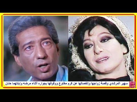 سهير المرشدي وقصة زواجها وإنفصالها عن كرم مطاوع ووقوفها بجواره أثناء مرضه وإبنتهما حنان