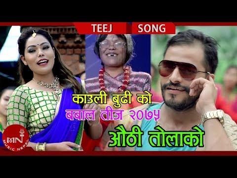 Kauli Budi's New Teej Song 20752018   Authi Tolako - Mohan Khadka & Sandhya Budha Ft. Bimal