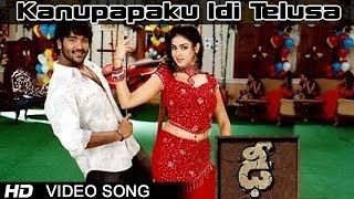 Dhee Movie | Kanupapaku Idi Telusa Video Song | Vishnu Manchu, Genelia D'Souza