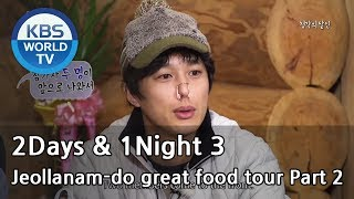 2 Days and 1 Night - Season 3 : Jeollanam-do great food tour Part 2 (2014.03.23)