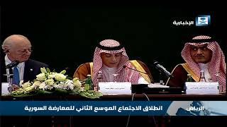 انطلاق الاجتماع الموسع الثاني للمعارضة السورية
