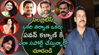 WOWW..!! See How These Celebrities are Supporting #Pawankalyan ||#poonamkaur || #Crazypeople