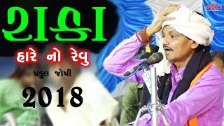 Raka Hare No Revu || Praful Joshi || Gurati Comedy video 2018 || Shakti Studio || gujarati jokes