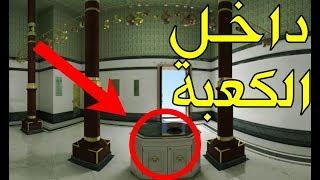 السعودية تكشف للمرة الأولى عما في داخل الكعبة المشرفة وماذا وجدوا في الصندوق المخبأ بين جدران الكعبة