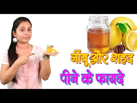 नींबू और शहद पीने के फायदे Health Benefits Of Honey & Lemon | Helps In Weight Loss & Acne Removal