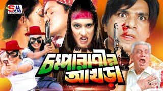 Chompa Ranir Akhra | Bangla Full  Movie | Prince | Samiya | Shikha | Misha Shawdagor
