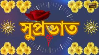Good Morning Wishes in Bengali, Gud Morning Pic, Whatsapp Video Download