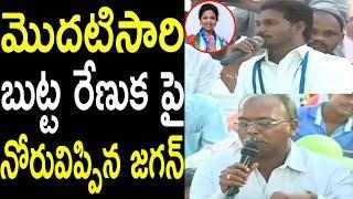 నోరువిప్పిన జగన్ Butta Renuka Ysrcp MP Kurnool Ys Jagan Speech Padayatra Handlooms | Cinema Politics