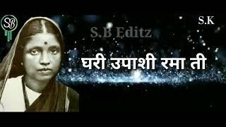 नटविला सोन्यानं तो संसार ..भिमाचा रमानं.. Whtasapp video Editing:-Sandesh Bharade S.B