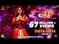 Lakshmi Dheva Dheva Telugu Video Song Prabhu Deva Ditya Bhande Aishwarya Vijay Sam CS
