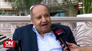 On screen - لقاء مع السيناريست وحيد حامد على هامش تكريمه فى مهرجان دبي السينمائي