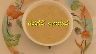 Gasagase payasa in Kannada - Poppy Seeds Kheer - ಗಸಗಸೆ ಪಾಯಸ