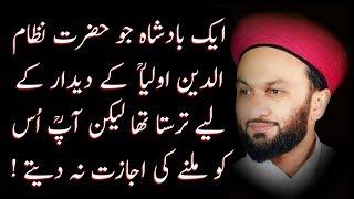 Aik Badshah Aur Hazrat Khawaja Nizamudin Auliya(R.A) Ka Waqia   Pir Saqib Shaami Bayan