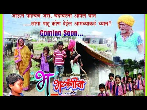 भ...भटकंतीचा a short film by Vijay Fangal