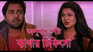 অপূব এর পেট ব্যাথার চিকিৎসা l Apurbo funny video l Apurbo and Mousumi Hamid video