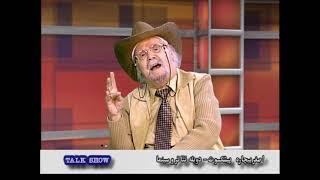 منصور سپهربند در برنامه تاک شو یادی از زنده یاد فروزان در شبکه تلویزیون ایران