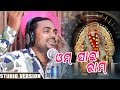Omm Sai Ram Odia New Bhajan Song Studio Version Mitu Manas mp3