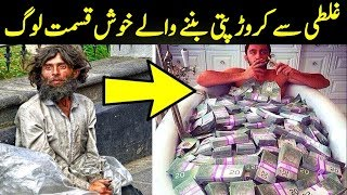 Top 5 people who became rich accidentally  Hindi Urdu