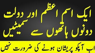Daulat Hasil Karne Ka Amal | Ghareebi Khatam Karne Ka Wazifa | The Urdu Teacher