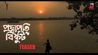 Projapoti Biskut | Bengali Movie 2017 | Projapoti Biskut Official Teaser - Windows