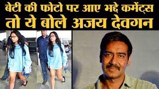फिल्म स्टार्स और हर समझदार माता पिता इस बात पर Ajay Devgn की तारीफ करेंगे l The Lallantop