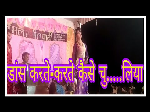 Xxx Mp4 भोजपुरी नौटंकी Vimal Sangeet Party By Mera Youtube 3gp Sex